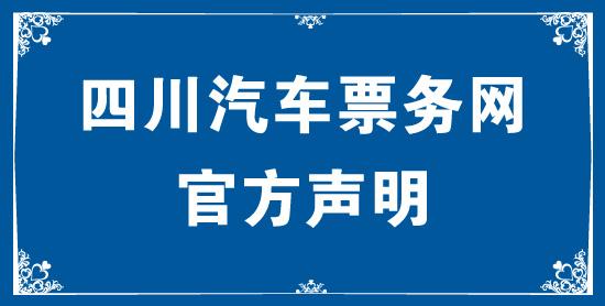 四川汽车票务网官方声明