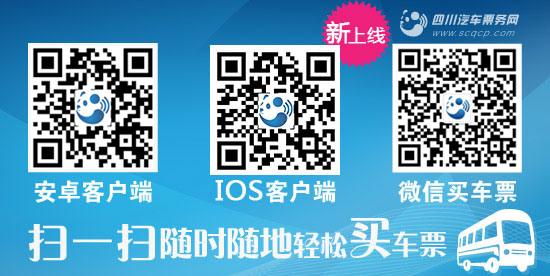 IOS购票客户端全新上线!