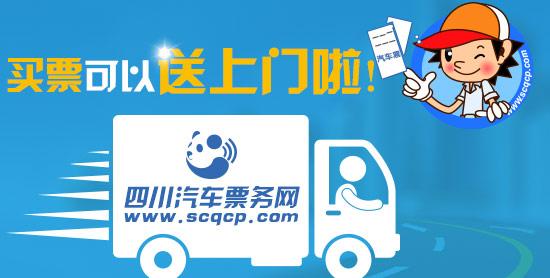 四川汽车票务网开通成都市绕城高速以内送票上门服务