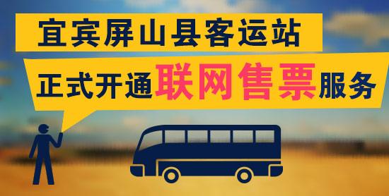宜宾屏山县客运站正式开通联网售票服务